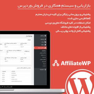 بازاریابی و سیستم همکاری در فروش وردپرس با AffiliateWP