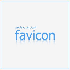 آموزش تغییر فاوآیکون در وردپرس با All in One Favicon