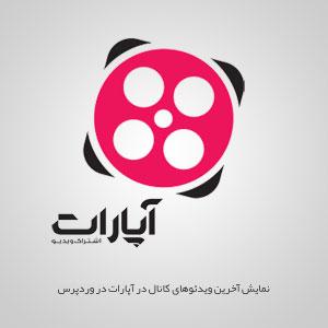 نمایش آخرین ویدئوهای کانال در آپارات در وردپرس با Aparat for WordPress