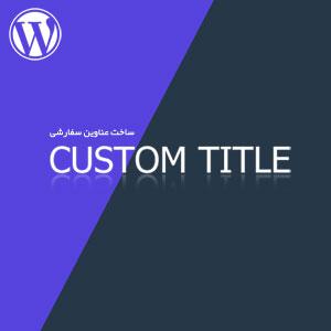 ساخت عناوین سفارشی در سایت با title وردپرس