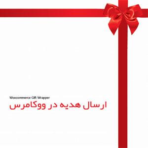 ارسال هدیه در ووکامرس با Woocommerce Gift Wrapper