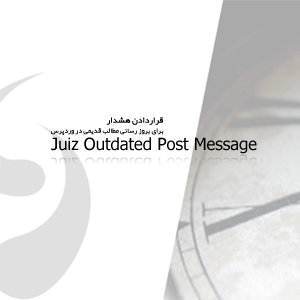قراردادن هشدار برای بروز رسانی مطالب قدیمی در وردپرس