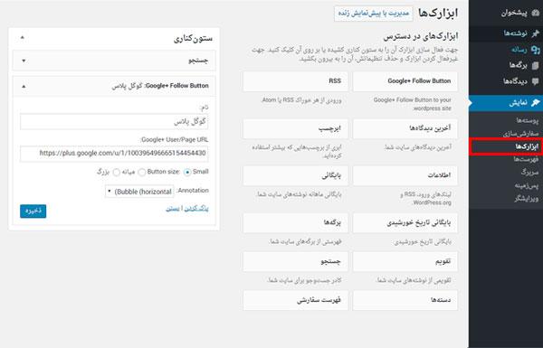 افزودن گوگل پلاس در وردپرس به کمک ابزارک با SM Google+Plugins