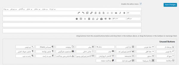 استفاده از ویرایشگر متن وردپرس با TinyMCE Advanced