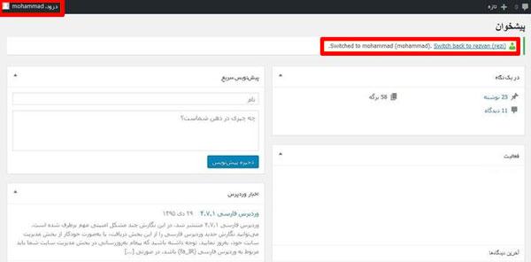 مدیریت حساب کاربران در وردپرس با User Switching