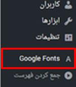 تغییر فونت متن در وردپرس با WP Google Font