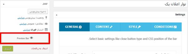 نوار اعلان در وردپرس با استفاده از WP Notification Bars