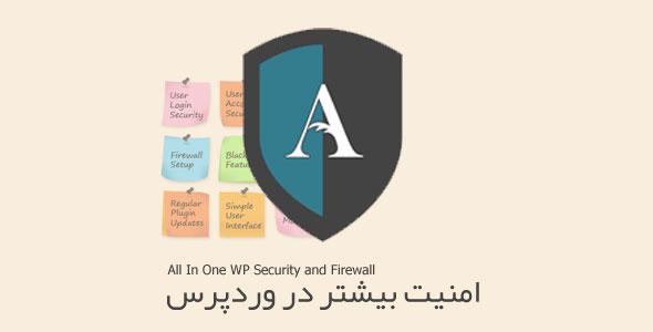 امنیت بیشتر در وردپرس با All In One WP Security and Firewall