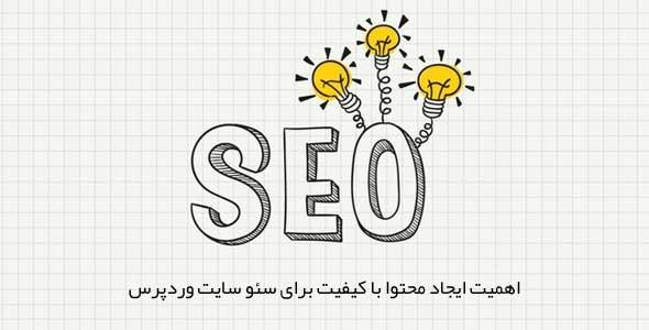 اهمیت ایجاد محتوا با کیفیت برای سئو سایت وردپرس