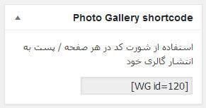 آموزش ساخت گالری تصاویر حرفه ای در وردپرس با Gallery Pro