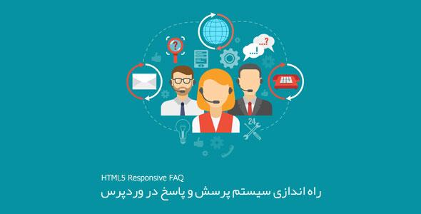 راه اندازی سیستم پرسش و پاسخ در وردپرس با HTML5 Responsive FAQ