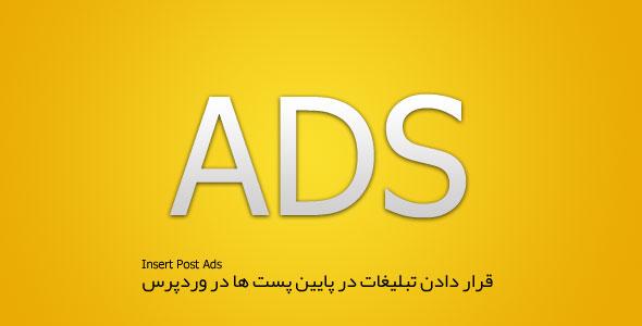 قرار دادن تبلیغات در پایین پست ها در وردپرس با Insert Post Ads