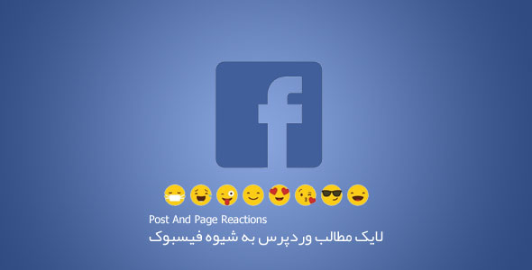 لایک کردن مطالب به شیوه فیسبوک با Post And Page Reactions