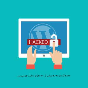 حمله گسترده به بیش از ۶۰ هزار سایت وردپرس