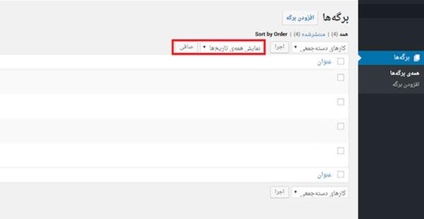 مرتب سازی برگه ها در وردپرس با Simple Page Ordering