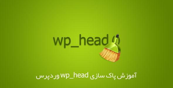 آموزش پاک سازی wp_head وردپرس و توضیحاتی در مورد آن
