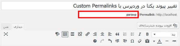 تغییر پیوند یکتا در وردپرس با Custom Permalinks
