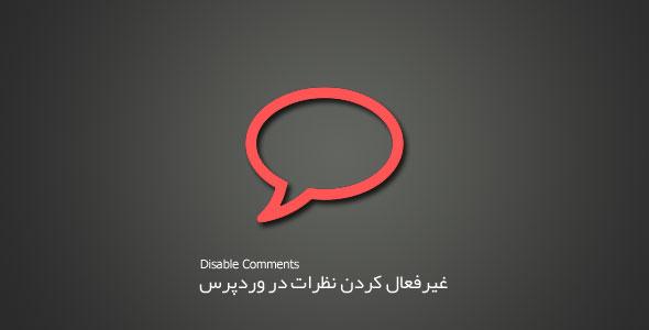 غیرفعال کردن نظرات در وردپرس با Disable Comments