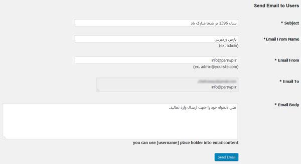 ارسال ایمیل های گروهی در وردپرس با Mass Email To users