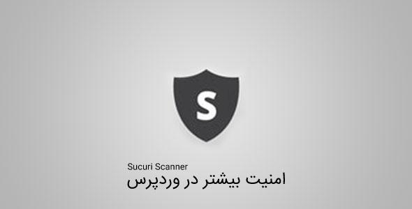 امنیت بیشتر در وردپرس با Sucuri Scanner