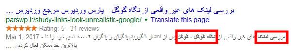 نقش سئو سایت در موتور جستجو گوگل