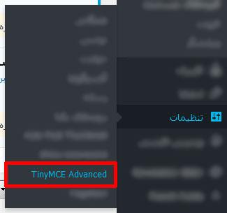 بهترین ویرایشگر متن وردپرس با TinyMCE Advanced