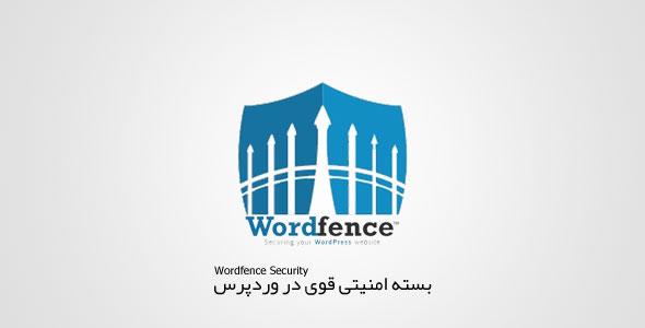 بسته امنیتی قوی در وردپرس با Wordfence Security