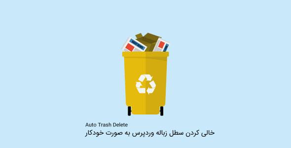 خالی کردن سطل زباله وردپرس به صورت خودکار با Auto Trash Delete