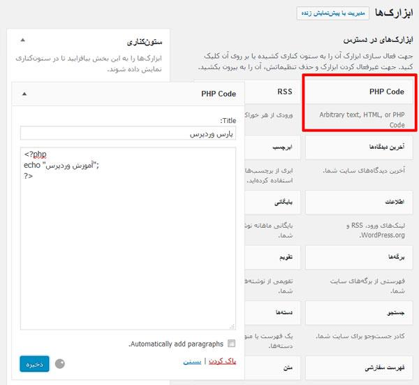 آموزش نوشتن کدهای PHP در وردپرس با PHP Code Widget