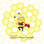 جلوگیری از اسپم ها در وردپرس با افزونه Antispam bee