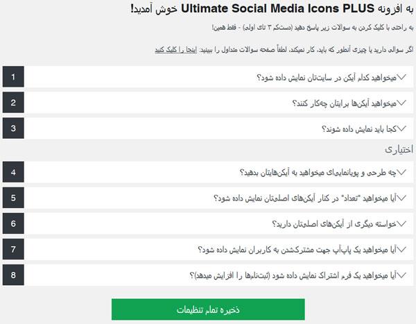 افزودن آیکون های شبکه اجتماعی در وردپرس با ultimate social media plus