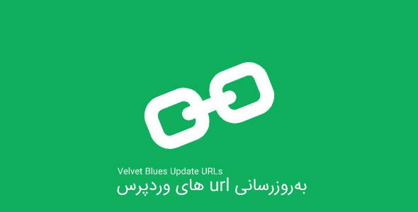بهروزرسانی url های وردپرس با Velvet Blues Update URLs