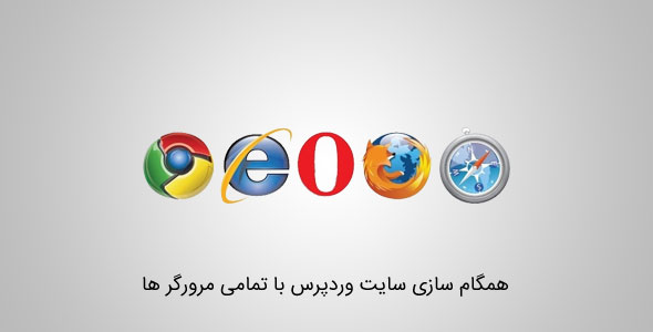 همگام سازی سایت وردپرس با تمامی مرورگر ها