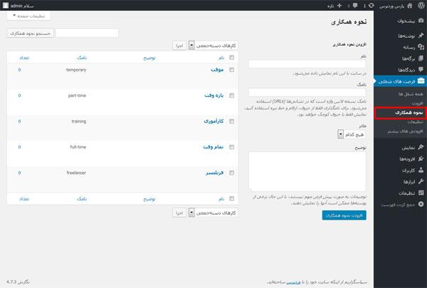 سیستم فرصت های شغلی در وردپرس با WP Job Manager