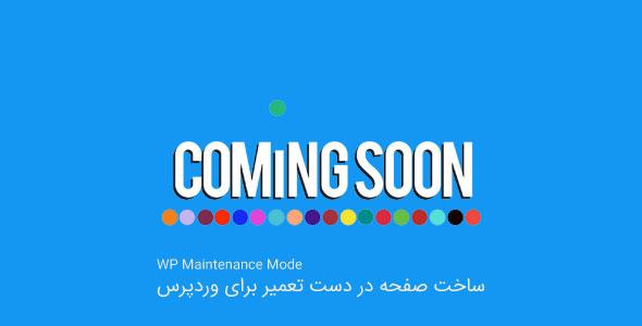 ساخت صفحه در دست تعمیر برای وردپرس با WP Maintenance Mode