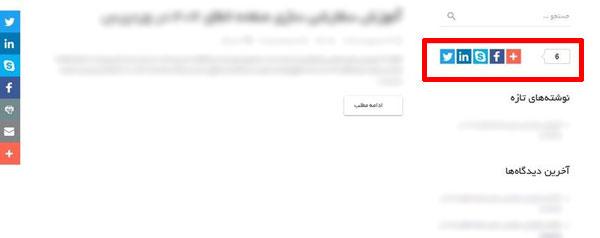 افزودن اشتراک گذاری در وردپرس با Share Buttons by AddThis