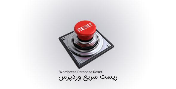 ریست سریع وردپرس با wordpress database reset