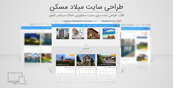 طراحی سایت میلاد مسکن - اجاره و فروش ویلا
