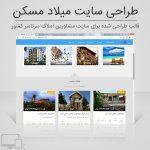 طراحی سایت میلاد مسکن – اجاره و فروش ویلا
