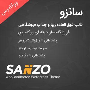 قالب فروشگاهی حرفه ای Sanzo برای ووکامرس