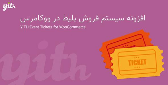 ایجاد سیستم فروش بلیط در ووکامرس با YITH Event Tickets for WooCommerce