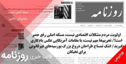 سایت خبری روزنامه برای سیستم وردپرس همراه با اپلیکیشن