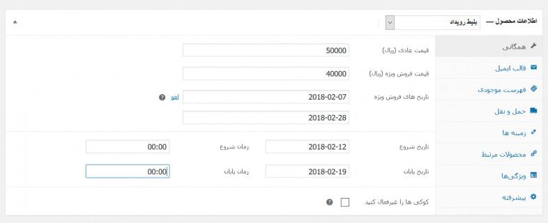 سیستم فروش بلیط در ووکامرس